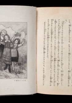 Johanna Spyri, Heidi, traduction japonaise par Yaeko Nogami, Tokyo, Seika Shoin, 1920, première édition japonaise.