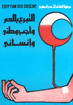 Egyptian Red Crescent, 1950